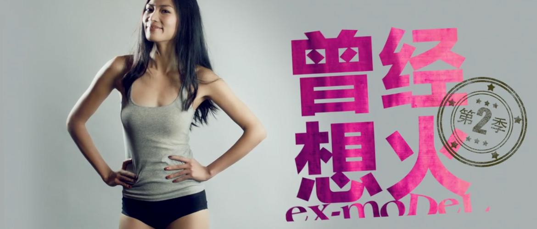 En février, MYTF1 XTRA met à l'honneur la série Ex-model