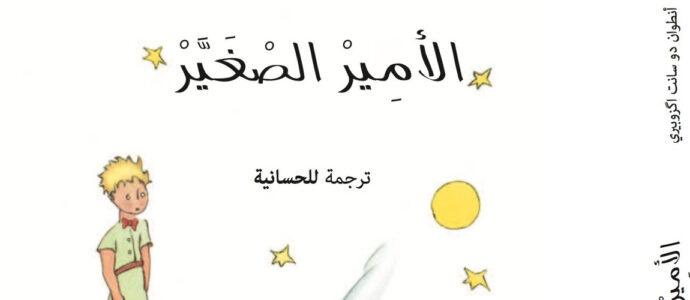 Une 300eme traduction pour « Le Petit Prince »