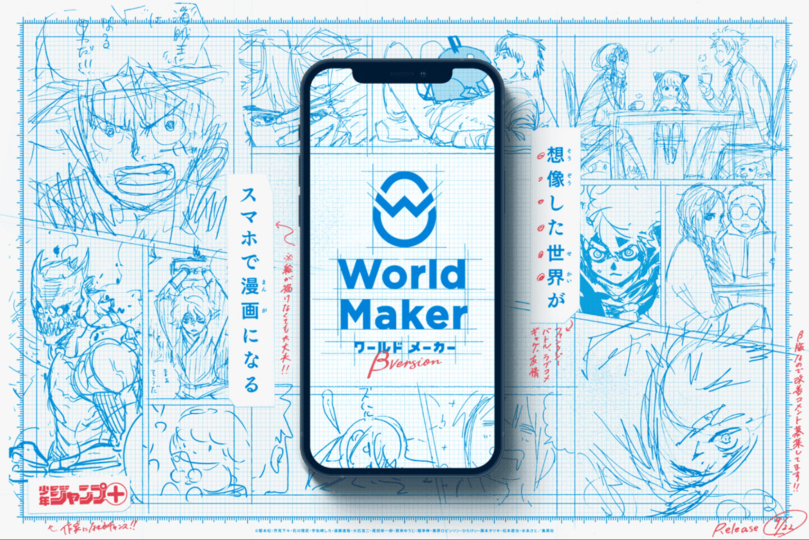 'World Maker': the app to create your own manga
